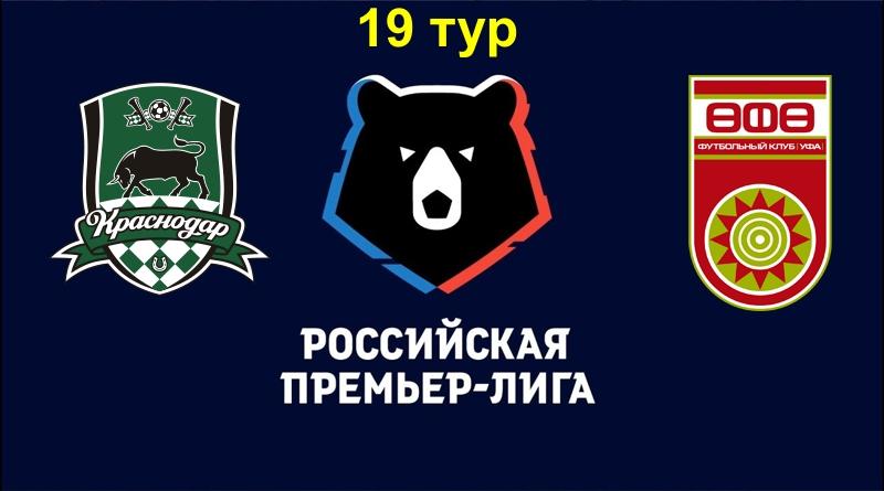 Краснодар – Уфа
