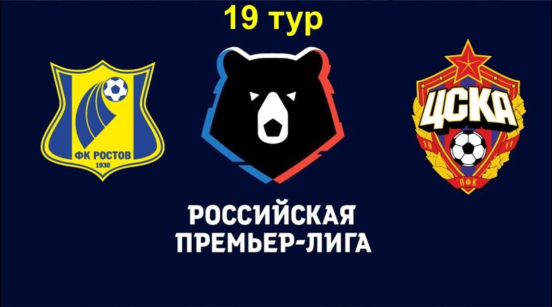 Ростов – ЦСКА