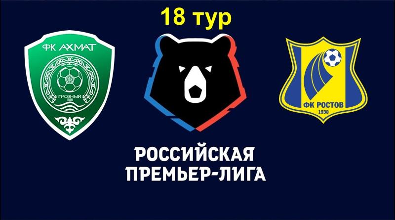 Ахмат – Ростов
