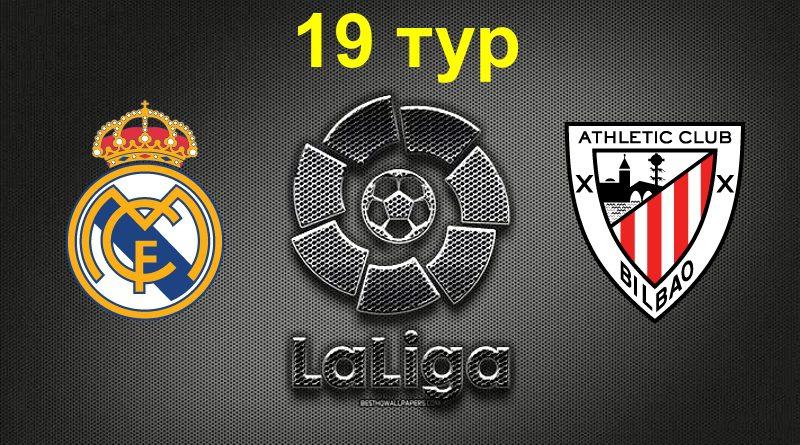 Реал Мадрид – Атлетик