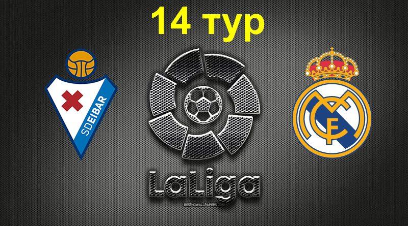 Эйбар – Реал Мадрид