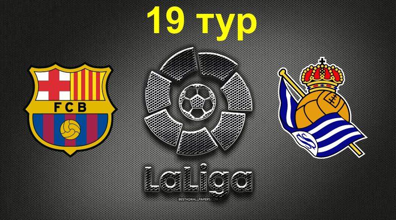 Барселона – Реал Сосьедад