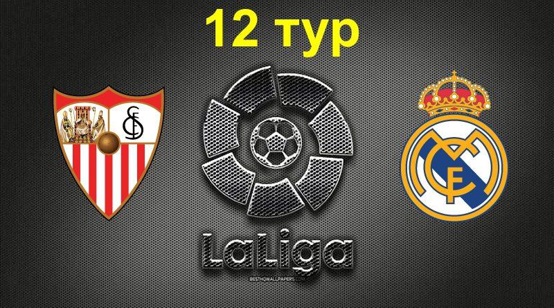 Севилья – Реал Мадрид