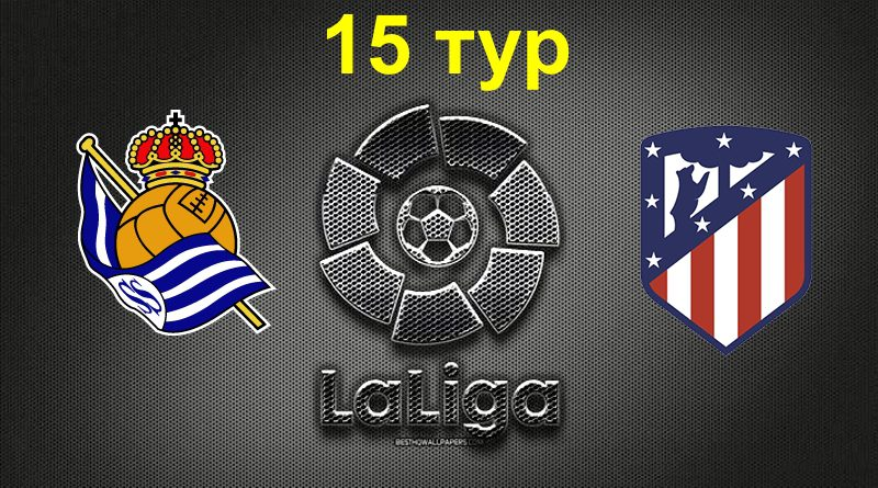 Реал Сосьедад – Атлетико