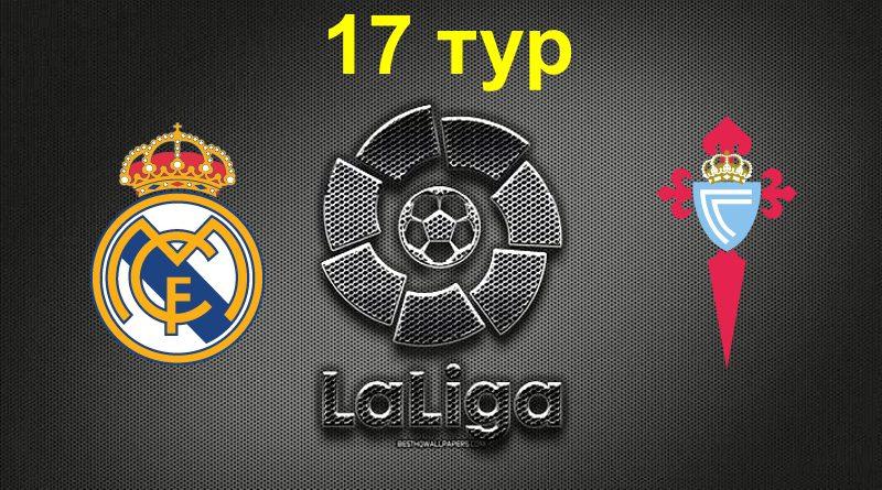 Реал Мадрид – Сельта