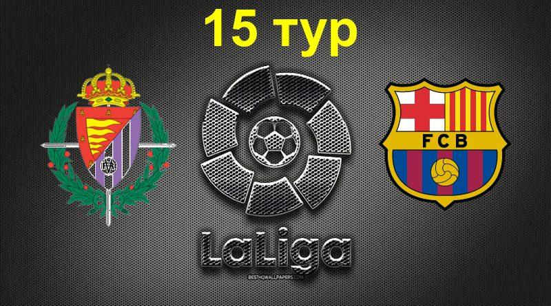 Вальядолид – Барселона