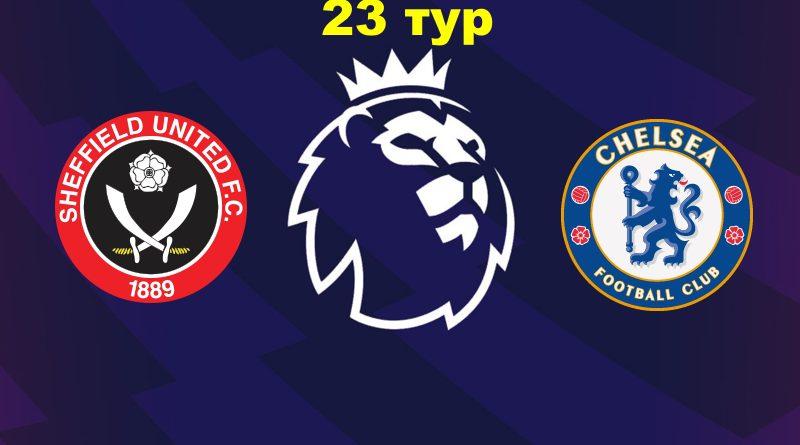 Шеффилд Юнайтед – Челси