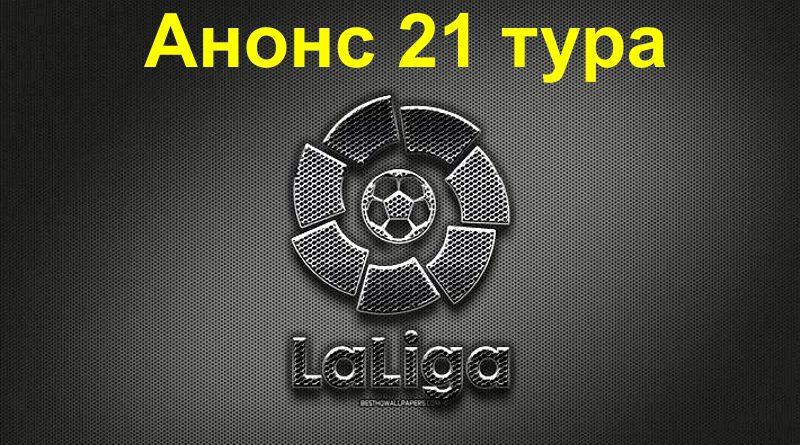 Ла Лига 21 тур