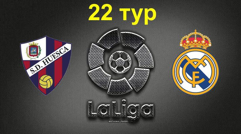 Уэска – Реал Мадрид