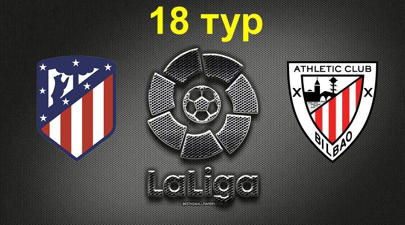 Атлетико – Атлетик
