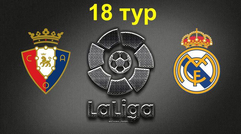 Осасуна – Реал Мадрид