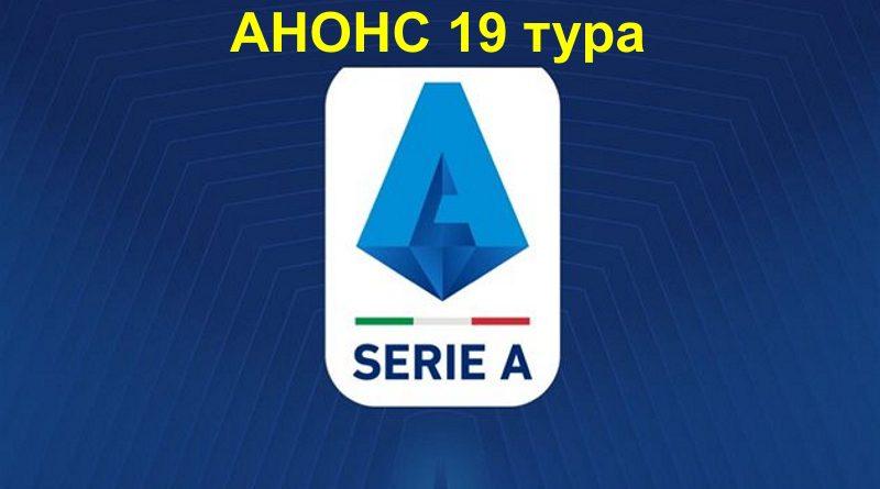 Серия А 19 тур