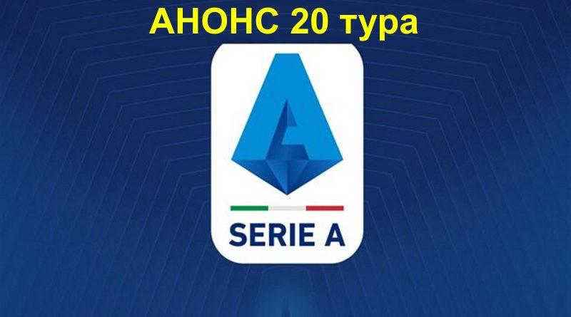 Серия А 20 тур