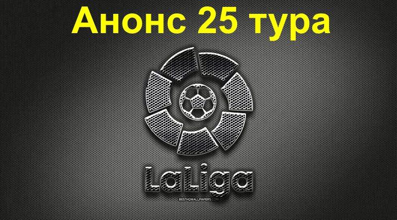 Ла Лига 25 тур