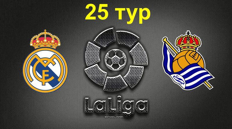 Реал Мадрид – Реал Сосьедад