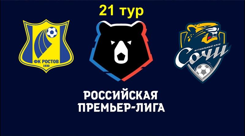 Ростов – Сочи