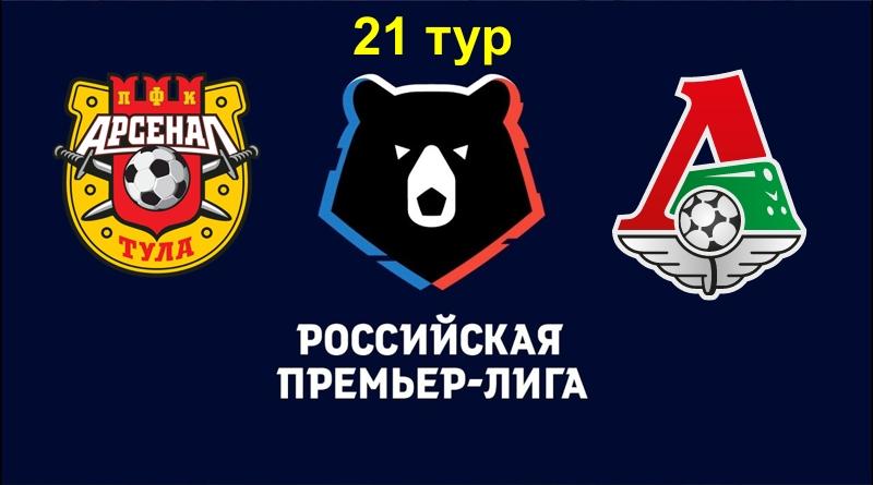 Арсенал – Локомотив
