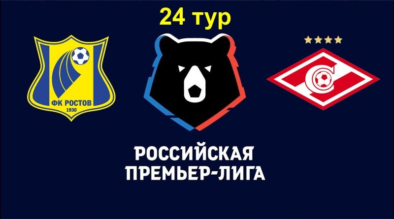 Ростов – Спартак