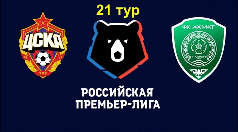 ЦСКА – Ахмат