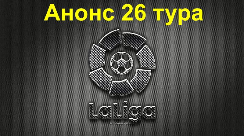 Ла Лига 26 тур