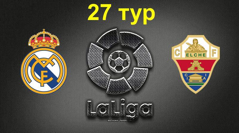 Реал Мадрид – Эльче