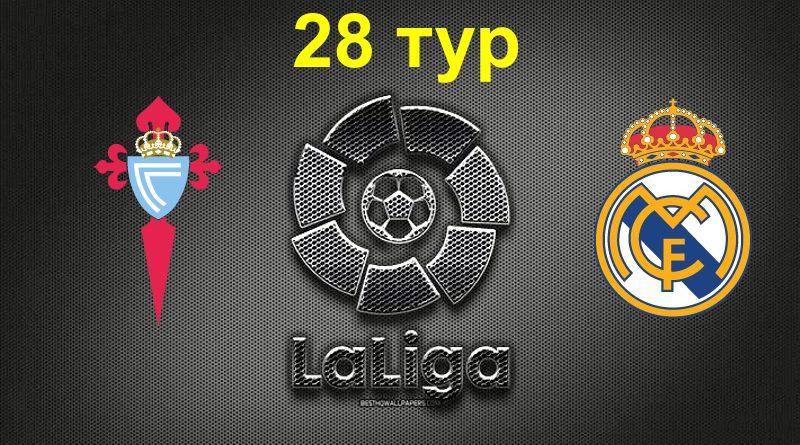 Сельта – Реал Мадрид