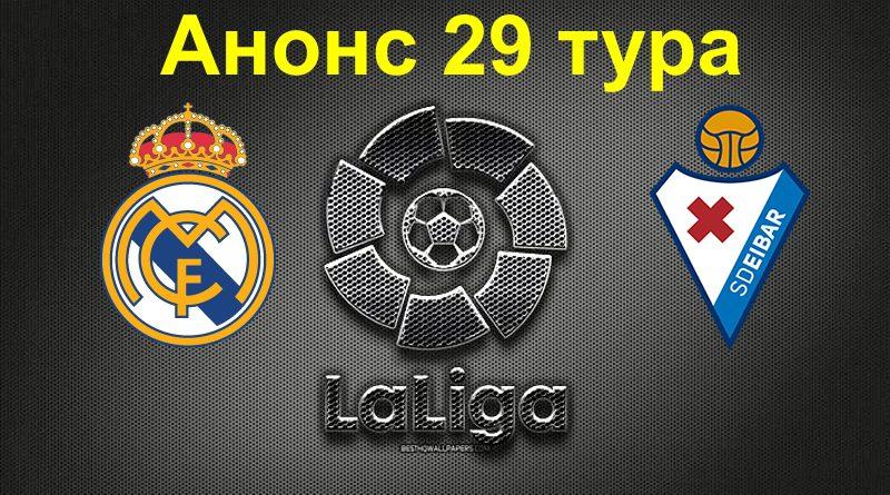 Реал Мадрид – Эйбар