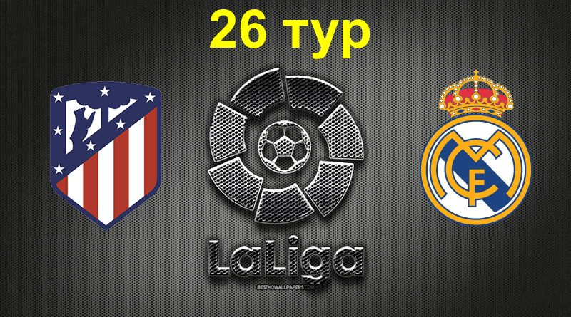 Атлетико – Реал Мадрид