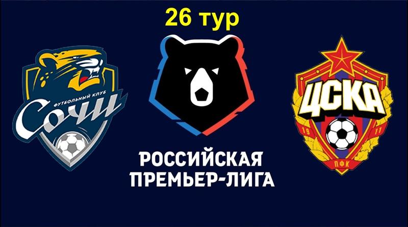 Сочи – ЦСКА