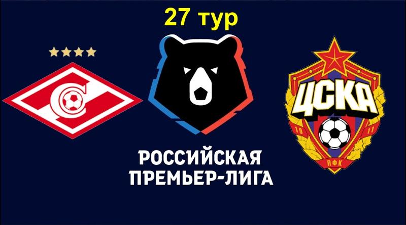 Спартак – ЦСКА