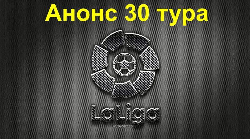 Ла Лига 30 тур