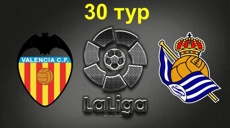 Валенсия – Реал Сосьедад