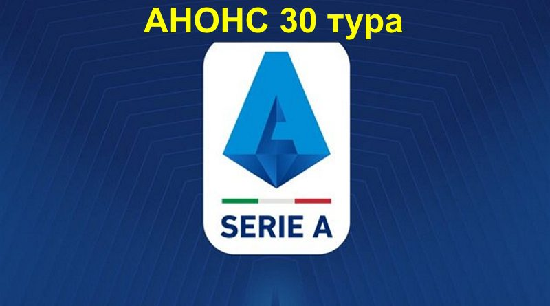 Серия А 30 тур