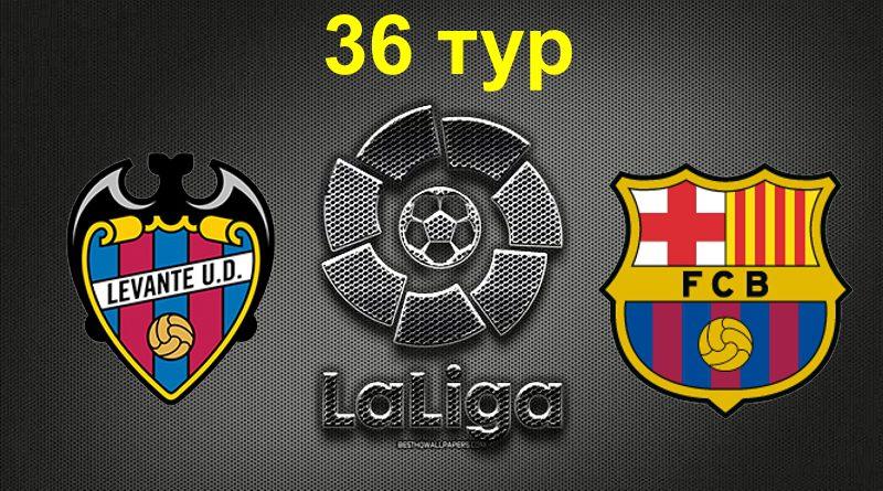 Леванте – Барселона