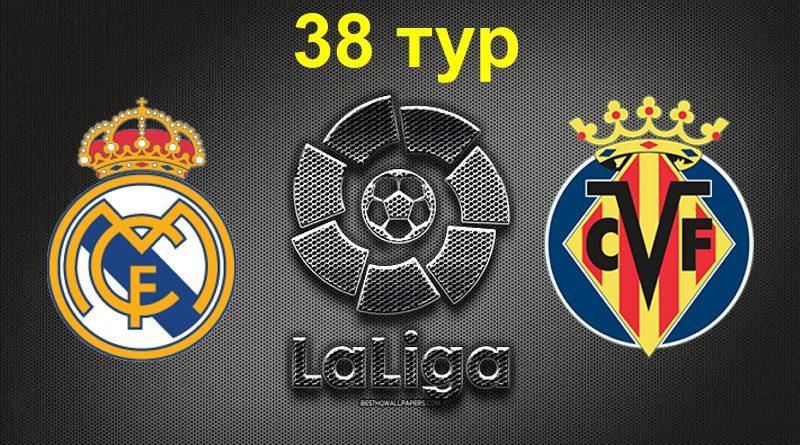 Реал Мадрид – Вильярреал