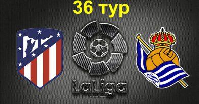 Атлетико – Реал Сосьедад