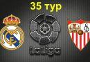 Реал Мадрид – Севилья