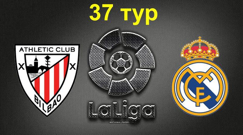 Атлетик – Реал Мадрид