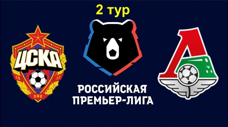 ЦСКА – Локомотив