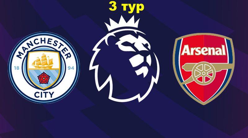 МС – Арсенал