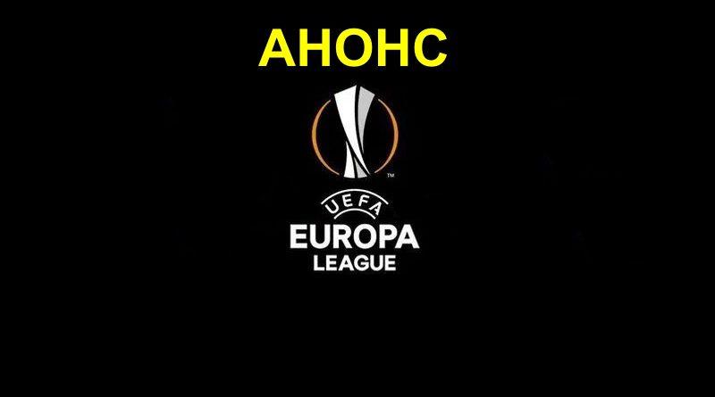 Лига Европы 1 тур