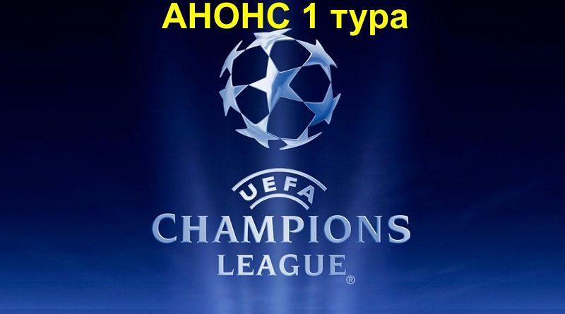 Лига чемпионов 1 тур